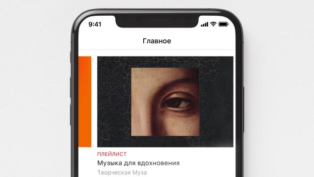 В Израиле запускают сервис «Яндекс.Музыка»