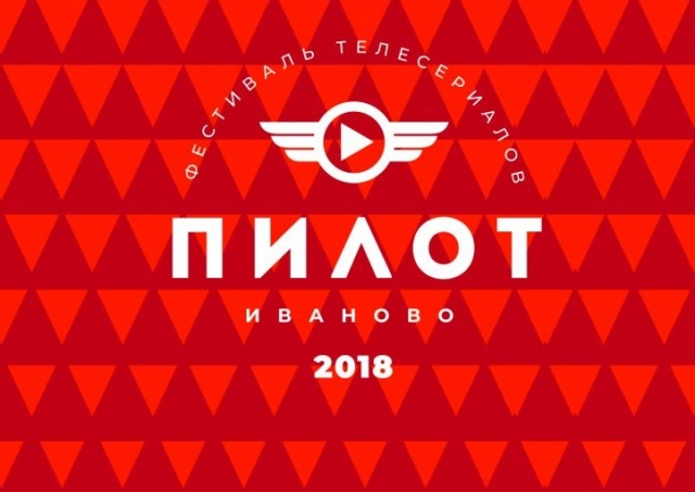 Названы сериалы — победители фестиваля «Пилот» в Иванове