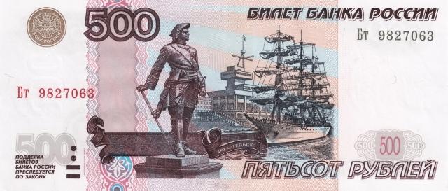 В Калужской области обнаружили склеенные фальшивые купюры