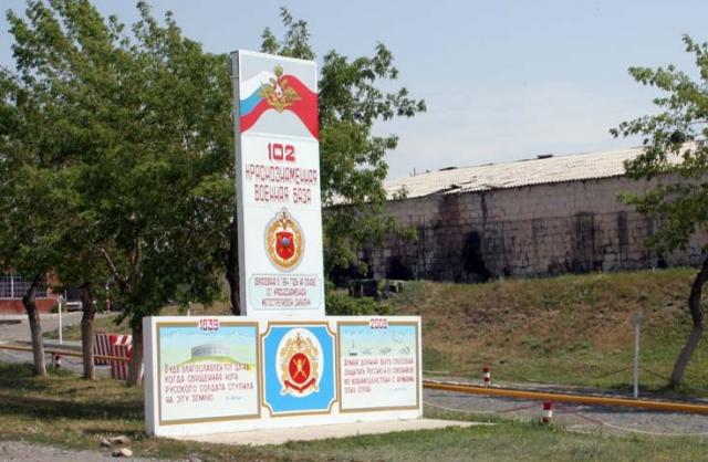 102-я российская военная база. Гюмри