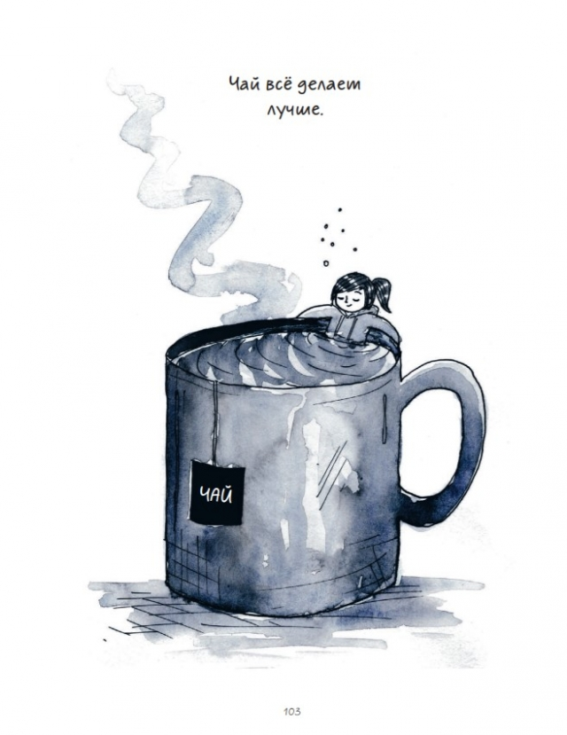 Фрагмент комикса художницы Дебби Танг «Быть интровертом»