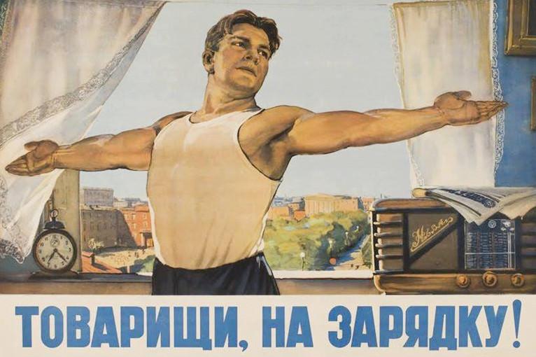 Николай Терещенко. Товарищи, на зарядку! 1952