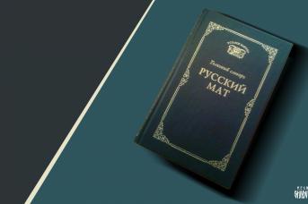 Толковый словарь «Русский мат»