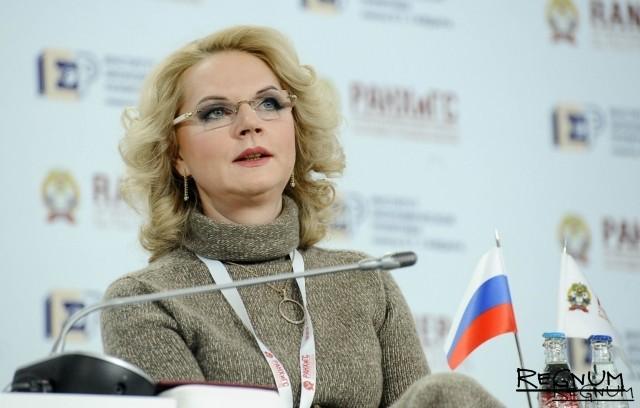 Голикова: Роструд будет отслеживать ситуацию с востребованностью профессий
