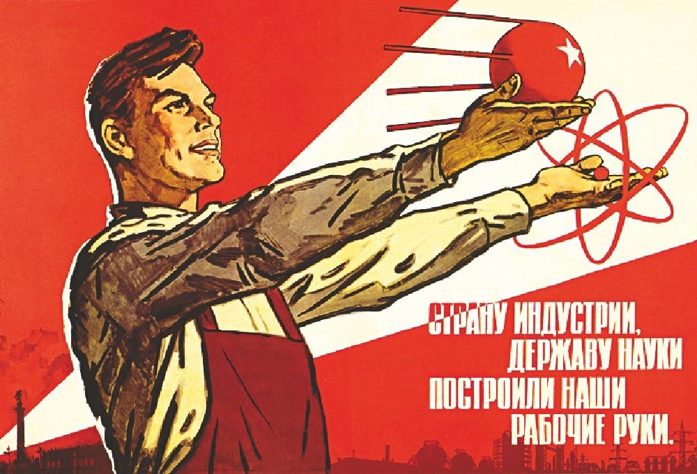 Советский плакат «Страну индустрии, державу науки построили наши рабочие руки»