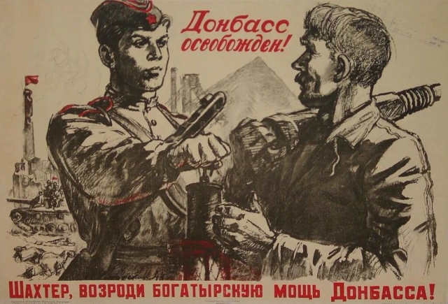 Советский плакат. Донбасс освобожден