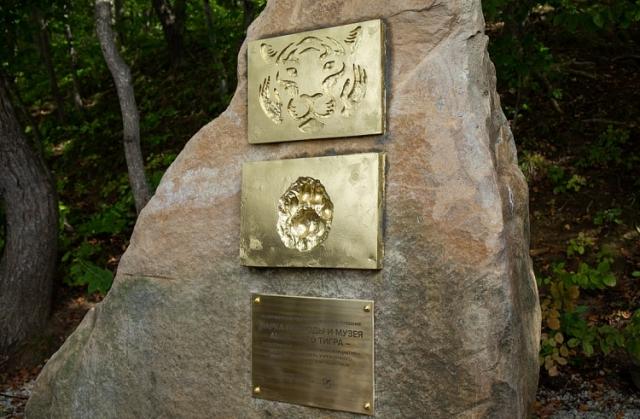 Парк природы Дальнего Востока заложен в Приморье