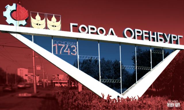 Фигуру Ленина – на склад, дачу КПСС – под снос: сентябрь в Оренбуржье