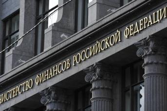 Министерство финансов России. Government.ru