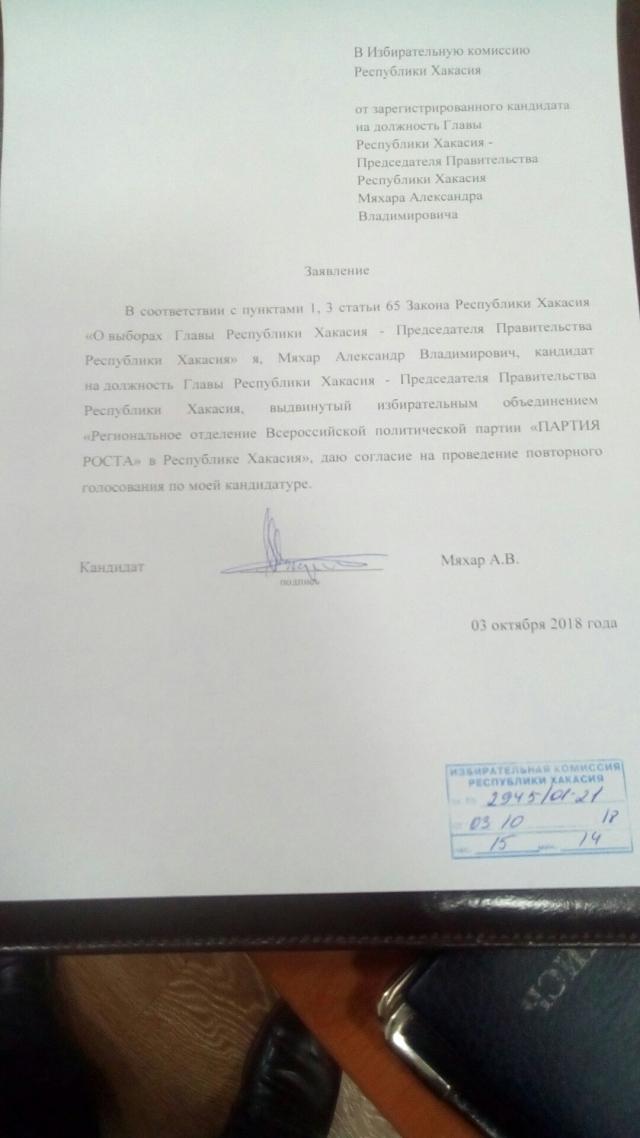 Хакасия: кандидат от «Партии роста» намерен идти на второй тур выборов