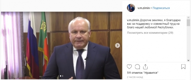 «В Москву»: экс-глава Хакасии Зимин недолго оставался безработным