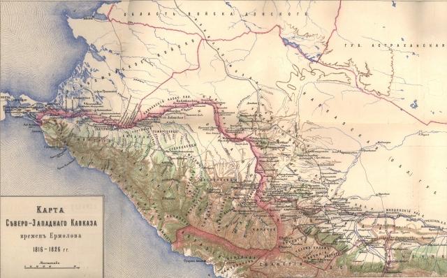 Карта Северо-западного Кавказа во времена Ермолова (1816-1826)