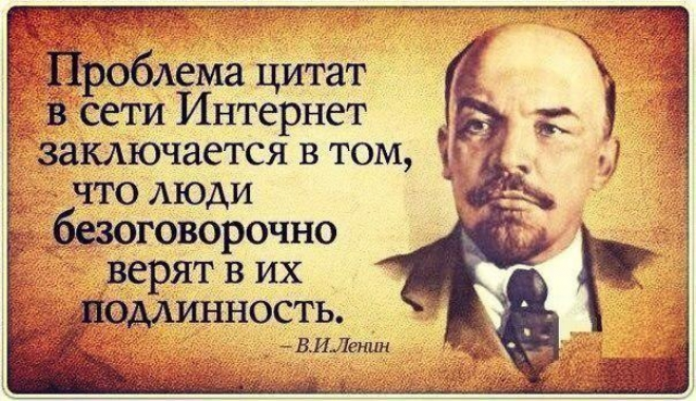 Ленин и цитаты из интернета