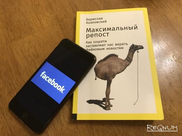 """Facebook. Невежество и слабоумие — новое """"светлое будущее человечества"""""""
