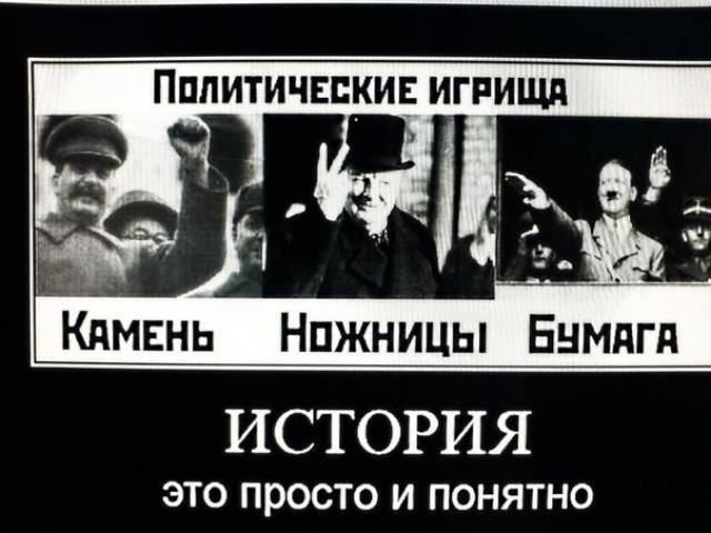 История это просто!