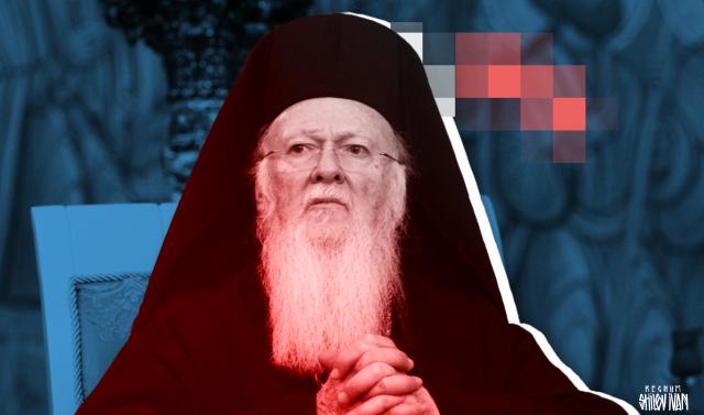 БПЦ прекратила участие в общих богослужениях с Константинополем