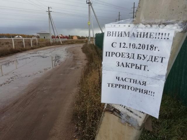 Владельцу земли под Ярославлем не дали перекрыть дорогу школьному автобусу