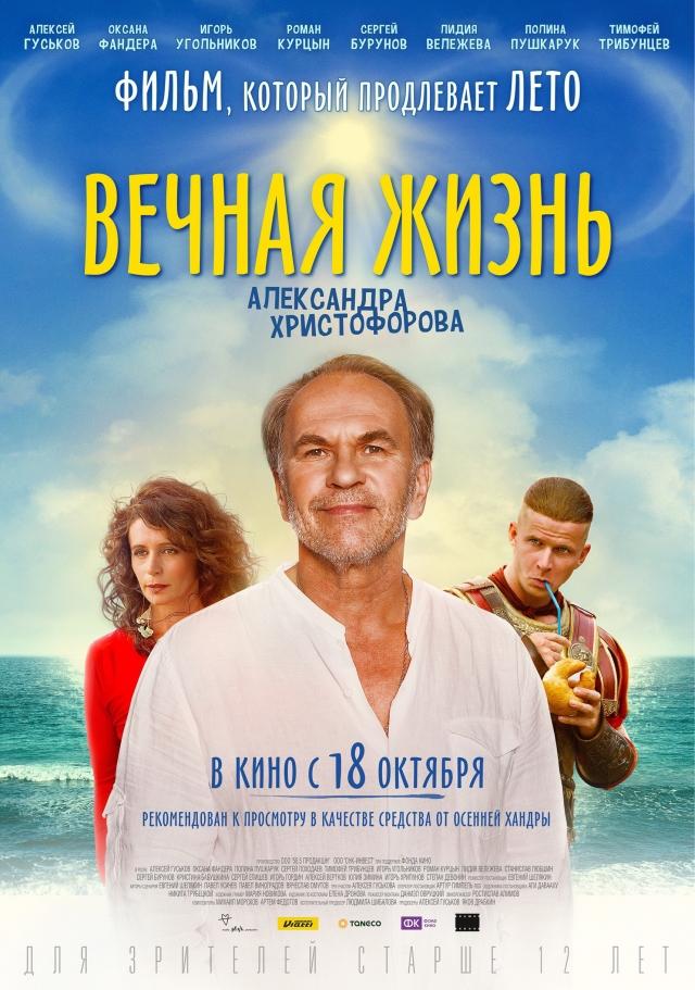 Постер фильма «Вечная жизнь Александра Христофорова»