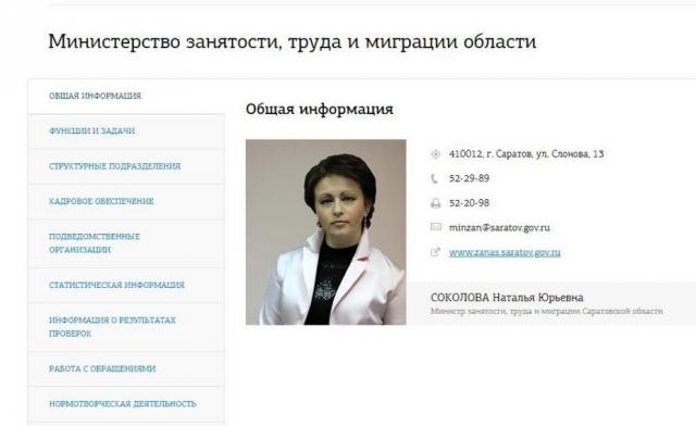 «Ждём  реакции губернатора Радаева»: о пенсионном минимуме от министра