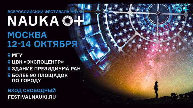 В Москве проходит фестиваль науки