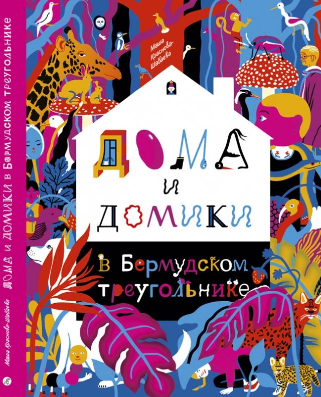 Маша Краснова-Шабаева. Дома и домики
