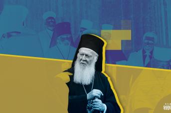 Патриарх Варфоломей. Иван Шилов © ИА REGNUM