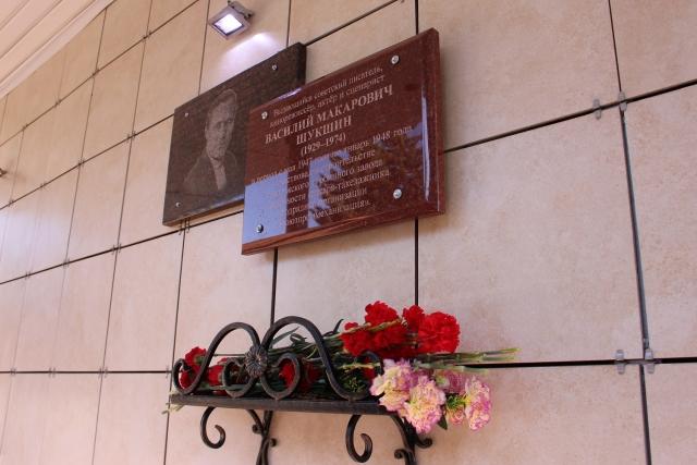 На калужском турбинном заводе открыли мемориальную доску Василию Шукшину