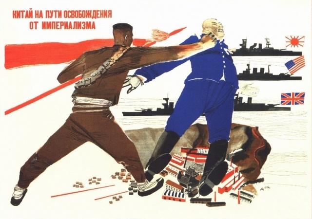 Александр Дейнека. Китай на пути освобождения от империализма. 1932
