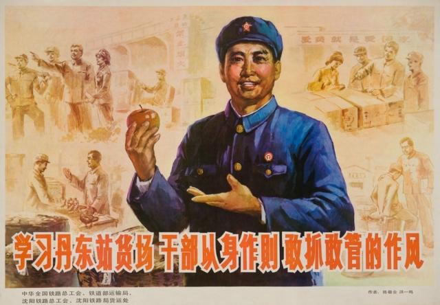Пример товарища — лучший способ борьбы с коррупцией. Китайский плакат. 1960–1970-е