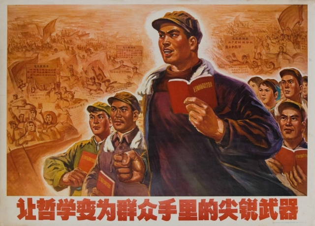 Учение Мао — наше сильнейшее оружие! Китайский плакат. 1960–1970-е