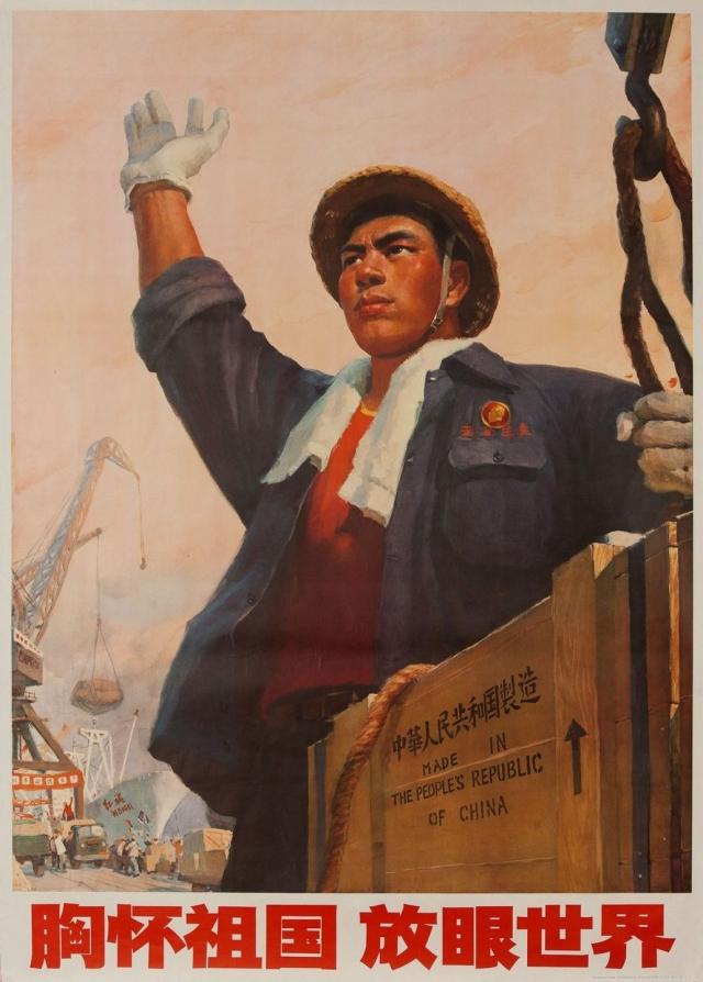 Наши товары покупают по всему миру. Китайский плакат. 1960–1970-е