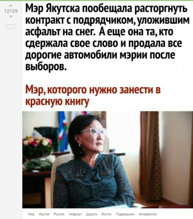 Юзеры одобрительно отнеслись к новому мэру Якутска Сардане Авксентьевой