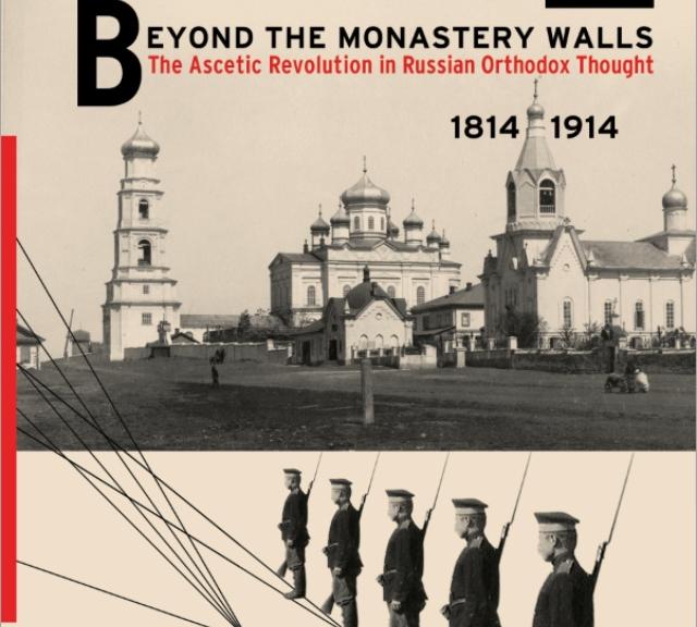 Аскетическая революция в Русской православной церкви в 1814-1914 годах