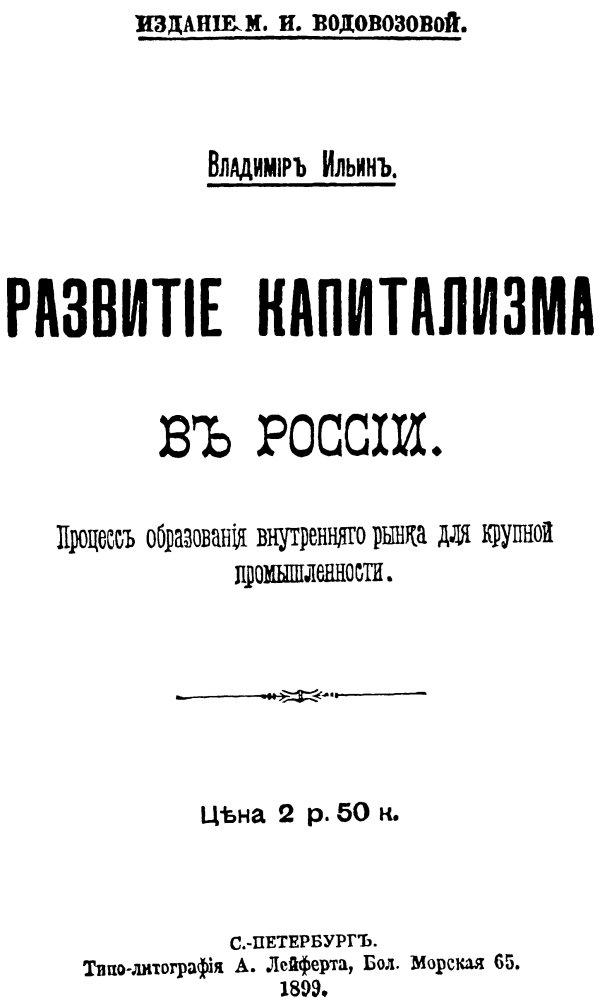 Владимир Ленин. Развитие Капитализма в России (Титульный лист). 1899 год