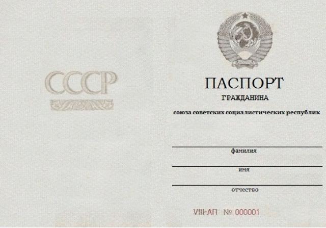 С Украины в Польшу пытались вывезти более 900 бланков советских паспортов