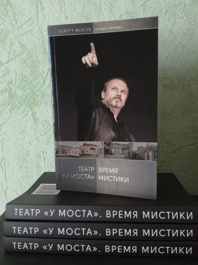 Пермский театр У Моста издал третью книгу