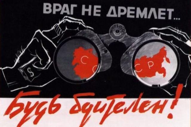 О. Савостюк, Б. Успенский. Враг не дремлет. Будь бдителен! 1961