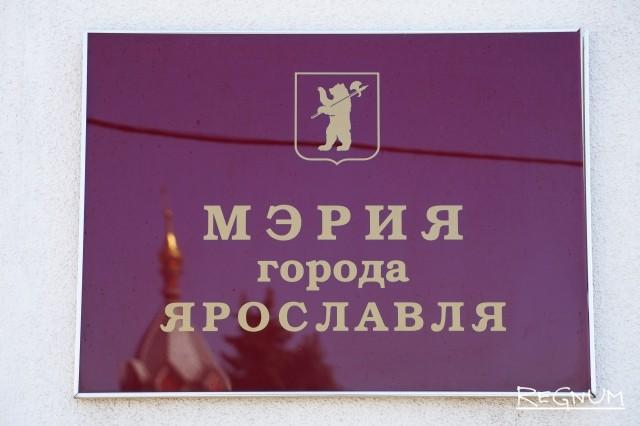 Заместителем мэра Ярославля станет московский бизнесмен