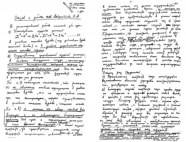 Отзыв А.Д. Сахарова на предложение сержанта О.А. Лаврентьева по созданию термоядерной бомбы