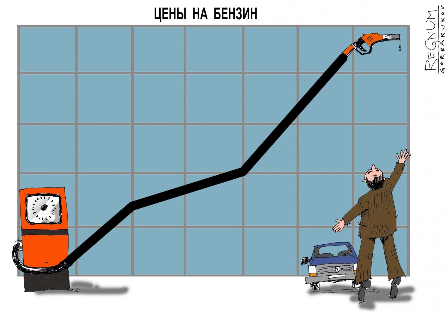 Цены на бензин взлетели в поднебесье