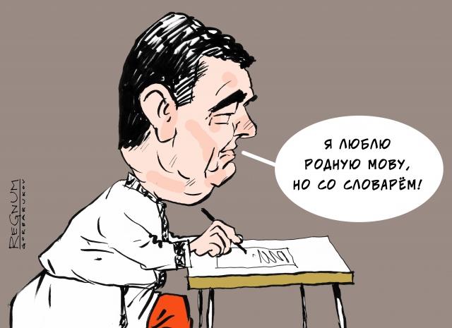 Пётр Порошенко. «Я люблю родную мову, но со словарём!»