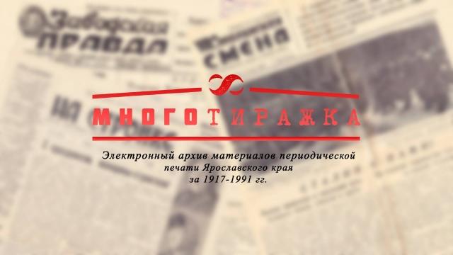 В Ярославской области оцифруют советские газеты