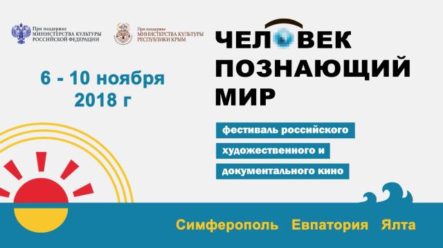 В Крыму пройдет юбилейный кинофестиваль «Человек, познающий мир»
