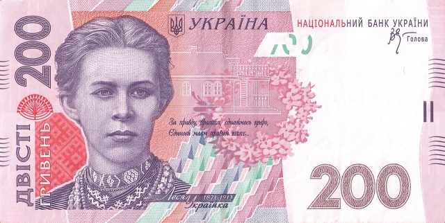 Леся Украинка на банкноте 200 гривен. 2007
