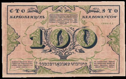 Сто карбованцев Украинской народной республики 1918 года с текстом на идише