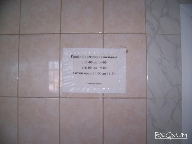 График посещения больных в ЦРБ Топчихинского района