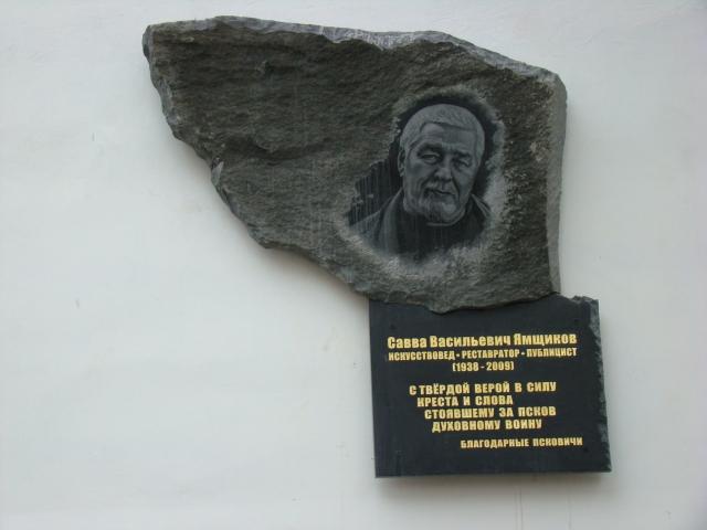 В Санкт-Петербурге состоится концерт памяти реставратора Савелия Ямщикова