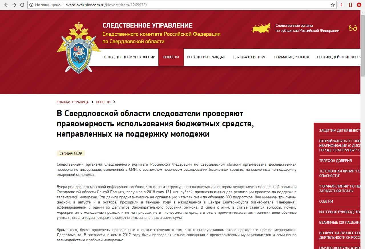 Скриншот пресс-релиза на официальном сайте следственного управления СКР по Свердловской области