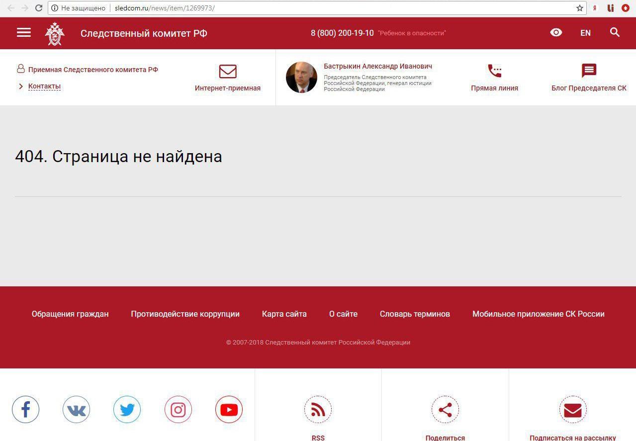 Скриншот страницы официального сайта следственного комитета РФ