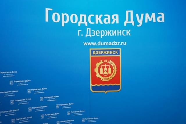 В Дзержинске грядёт смена власти? Скандал в думе